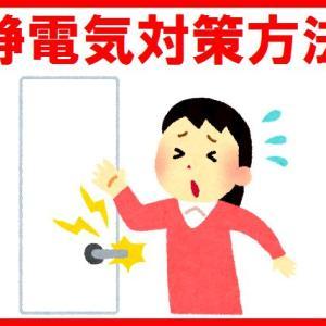 お得情報!冬の静電気対策静電気痛い静電気起さない方法!教えて!