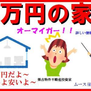 家って5万円で買えるの?実際家を5万円で買ってる人ご紹介します