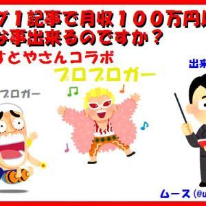 ブログで生活する方法!ブログ月収1000万円以上を目指す方法!