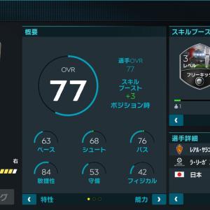 [FIFA MOBILE(FIFAモバイル)20]収録されている日本人選手紹介