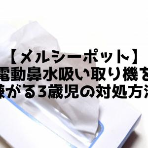 【メルシーポット】電動鼻水吸い取り機を嫌がる3歳児の対処方法