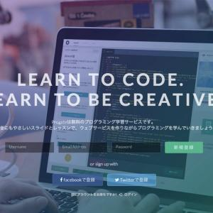 HTML/CSS・PHP・jQueryの基礎を無料で学べる「Progate」