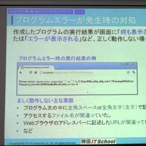 PHP【入門】 第3章 初めてのPHPプログラミング