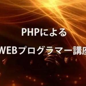 PHPによるWEBプログラマー養成講座