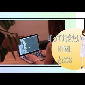 アフィリエイト初心者講座☆HTMLとCSSの基本について