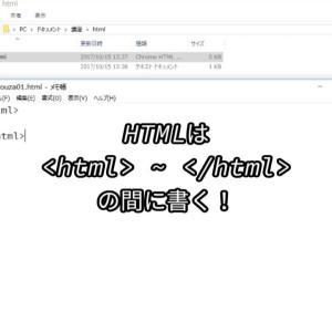 超初心者的HTML講座01[枠組]