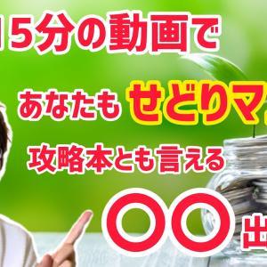 【せどり 副業】転売初心者&ビンボーせどらー必見の攻略ノウハウが半端ない!