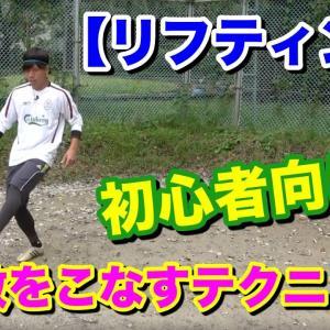 【リフティング】初心者向け!! リフティングの回数をこなす練習方法とコツ|サッカー