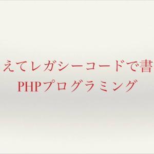 【第1回】あえてレガシーコードで書くPHPプログラミング/初心者向け