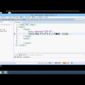 【Webプログラミング講座】第3回 PHPの基本について【独り言】