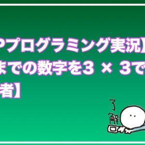 【PHPプログラミング実況】1〜9までの数字を3×3で並べる【初心者】