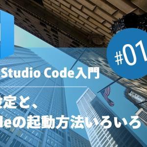 Visual Studio Code入門 #01:環境設定と、VSCodeの起動方法いろいろ