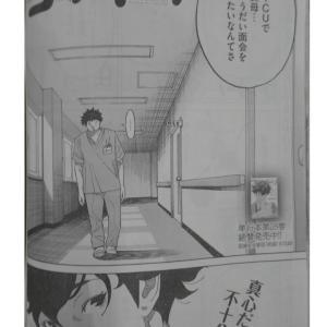 真心だけじゃ不十分:週刊モーニング「コウノドリ 〜新しいNICU編 〜」第10話