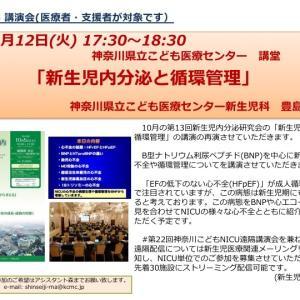 神奈川こどもNICU講演会(11月12日(火)17時30分) :「新生児内分泌と循環管理」のご案内