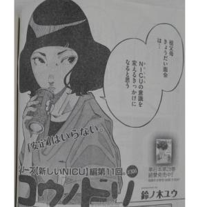 「安定」はいらない。。。:週刊モーニング「コウノドリ 〜新しいNICU編 〜」第11話