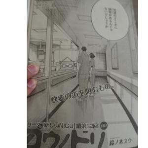 NICUで気管切開の説明。。。:週刊モーニング「コウノドリ 〜新しいNICU編 〜」第12話