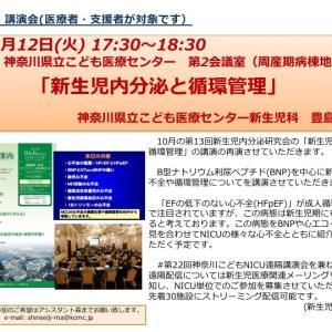 BNPは嘘つかない。。。:第22回神奈川こどもNICU遠隔講演会の報告