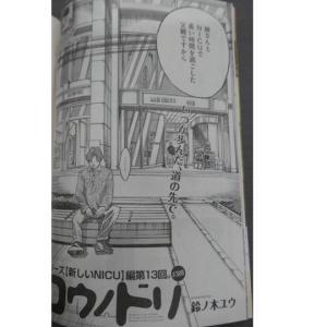 気管切開を悩む想い。。。:週刊モーニング「コウノドリ 〜新しいNICU編 〜」第13話