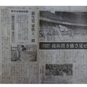 本日の読売新聞に横浜Fマリノス優勝とこども医療センターNICU改修の記事が並んで掲載に感謝感動