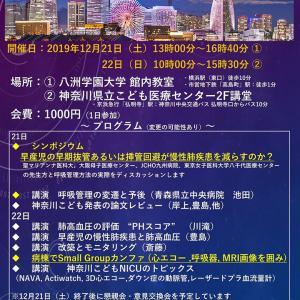 第6回新生児医療MMカンファレンス (2019年12月21,22日 in 横浜)のご案内