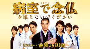 『TBS冬の新ドラマ祭』 (2020年1月11日(土)午後15時〜)にこども医療センター新NICU登場