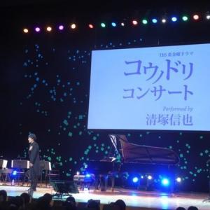 清塚信也さんの「For Tomorrow」に感謝を伝えたい:音ちゃん姉妹の今。。。