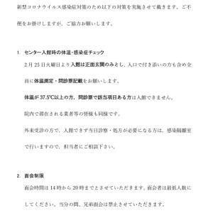 神奈川県立こども医療センター:「新型コロナウィルス感染対策へのご協力のお願い」