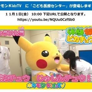 2月27日は「Pokémon Day」‼ :168万再生のYouTube動画「体験探検ピカチュウ部:びょういん編」
