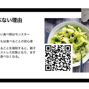 食べない理由  (神奈川県立こども医療センター新生児科偏食外来動画2)