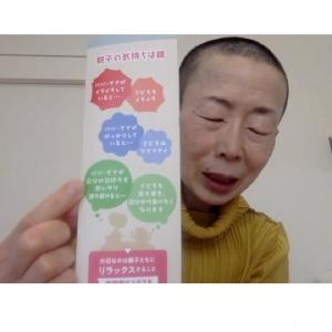 親子の気持ちは鏡:大切なのは親子がともにリラックスすること (神奈川県立こども医療センター新生児科偏食外来動画3)
