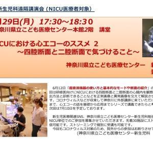 「NICUにおける心エコーのススメ 2 〜四腔断面と二腔断面で気づけること〜」(第29回神奈川こどもNICU遠隔講演会 6月12日(金))のご案内