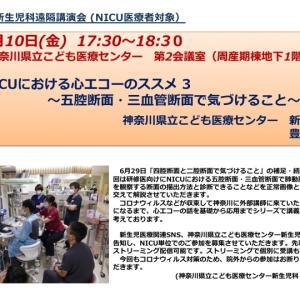 今晩17:30から神奈川こどもNICU遠隔講演会:「NICUにおける心エコーのススメ3」です。