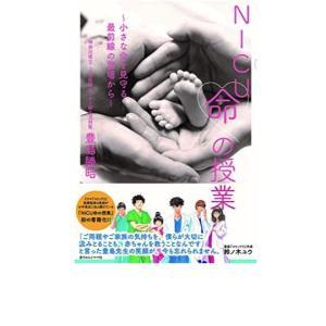 「NICU命の授業: 小さな命を守る最前線の現場から」– 赤ちゃんとママ社から2020/8/19発売予定