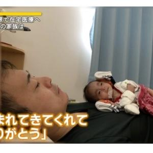 「NICUから在宅医療へ 家族の心境」の再放送決定 (tvk ニュースハーバー8月7日(金)18時)