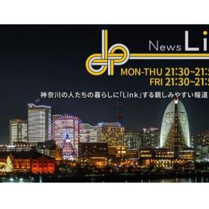 9月17日(木)のNews Link (tvk 21時30分)で:「面会制限下のNICU:姉妹をつなぐ「オンライン面会」」が放送