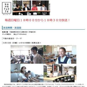 黒岩知事出演の9/13(日)18時 カナフルTV(tvk 地上デジタル3ch)のテーマは「いのちの授業」:こども医療センター取材報道あり。。。