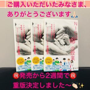 発売2週で重版:「NICU命の授業」& かなフルTV(9/13):「いのちの授業」に出演。。。