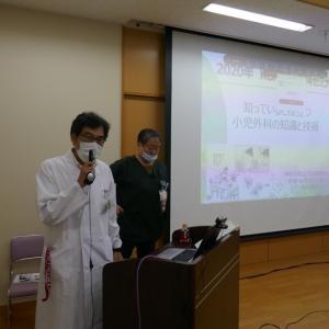 新型コロナ禍にもめげずに、第18回 神奈川県立こども医療センター小児科セミナー(2020年9月12-13日)の報告