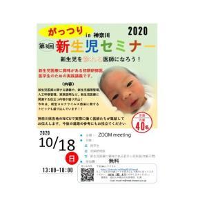 医学生・初期研修医のための第3回がっつり新生児セミナー in 神奈川(2020年10月18日)のご案内