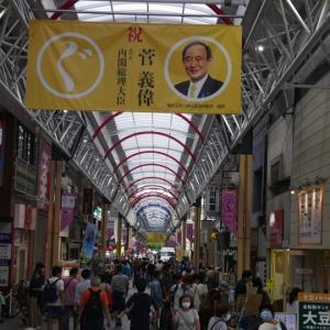 菅総理大臣の地元にある弘明寺かんのん通り商店街と神奈川県立こども医療センター