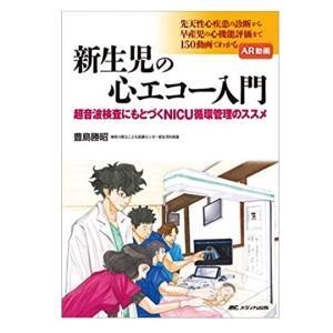 「新生児の心エコー入門: 超音波検査にもとづくNICU循環管理のススメ」が10月8日に出版