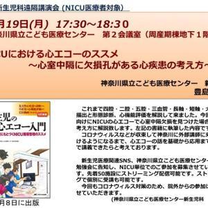 「NICUにおける心エコーのススメ 〜心室中隔に欠損孔がある心疾患の考え方〜」(第34回神奈川こどもNICU遠隔講演会 10月19日(月))のご案内