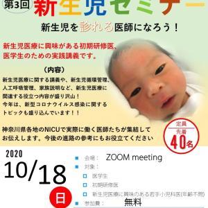 新生児医療紹介動画のご案内:10月18日はがっつり新生児セミナー2020 in 神奈川