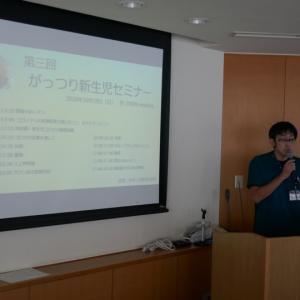 新型コロナ禍でも「がっつり新生児セミナー2020 in 神奈川」を心強くWeb開催。。。