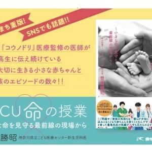 NICUの医師が子どもたちに伝える「命の授業」 新生児科医の豊島勝昭さんにインタビュー。「生まれてくる子はすべて奇跡」(日経DUAL 2020年10月22日)