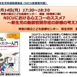 「NICUにおける心エコーのススメ7〜新生児の動脈管開存症の診療の考え方〜」(第36回神奈川こどもNICU遠隔講演会 12月14日(月))のご案内