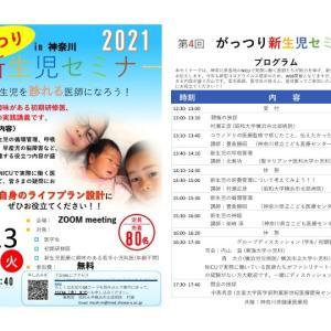 新生児を診れる医師になろう!:第4回新生児セミナー in 神奈川2021 (11月23日)のご案内