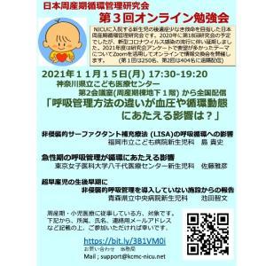 第3回日本周産期循環管理研究会オンライン勉強会:「呼吸管理方法の違いが血圧や循環動態にあたえる影響は?」(2021年11月15日(月))のお知らせ