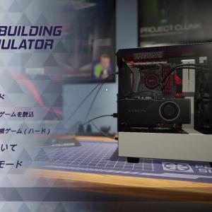 パソコンの修理や自作シミュレーションゲーム、PC BUILDING SIMULATOR のご紹介。