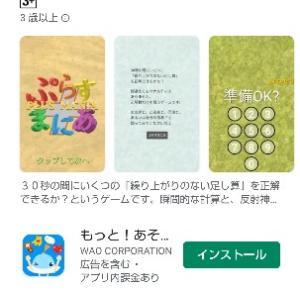 やばー!LSSさんの創作アプリがっ!